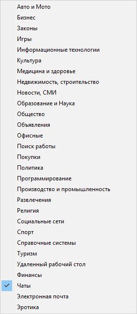 Выбор категории для программ или сайта из отчетов